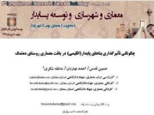تحقیقات جهاد دانشگاهی ازبافت تاریخی ده نمک