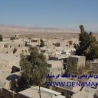 محله های ده نمک و تاریخچه آنها