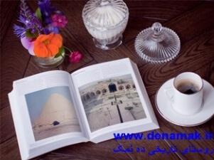 درباره ده نمک روستای تاریخی دهنمک