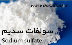 معدن سولفات سدیم